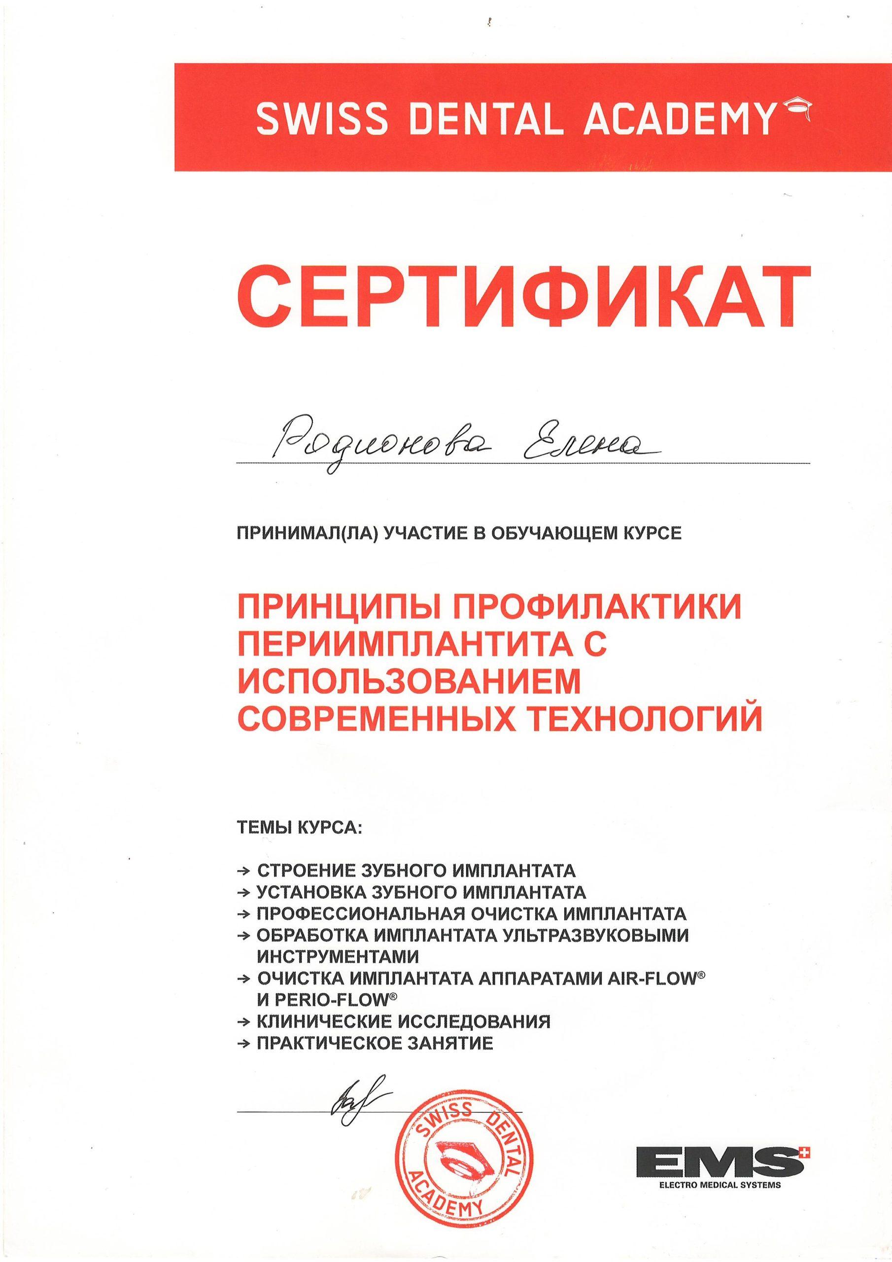 сертификат стоматолога Родионова
