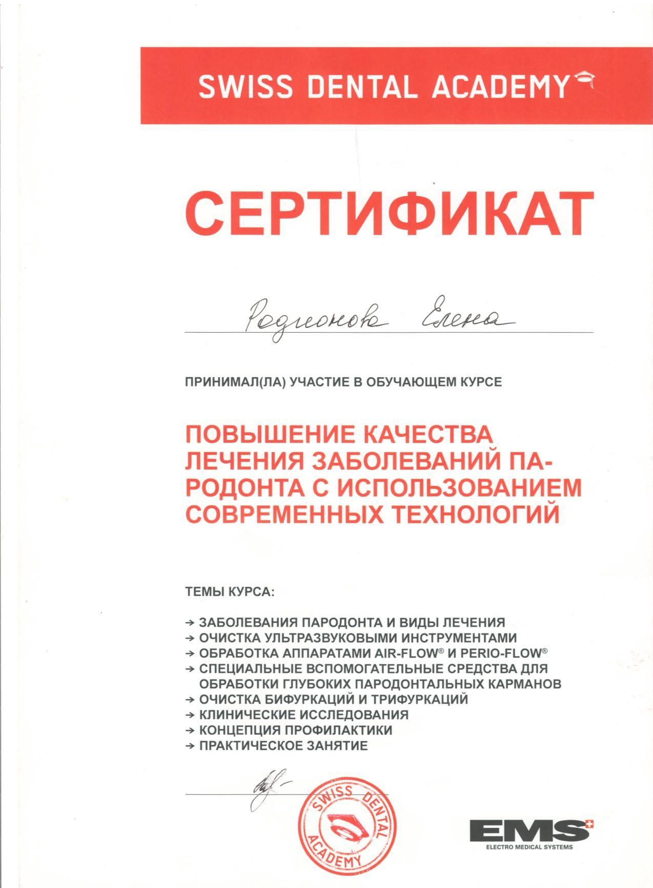 сертификат стоматолога повышение квалификации