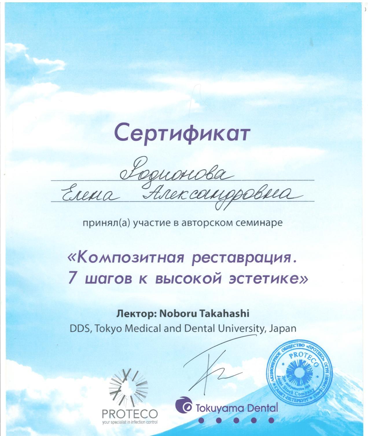 сертификат стоматолога повышение квалификации Родионова