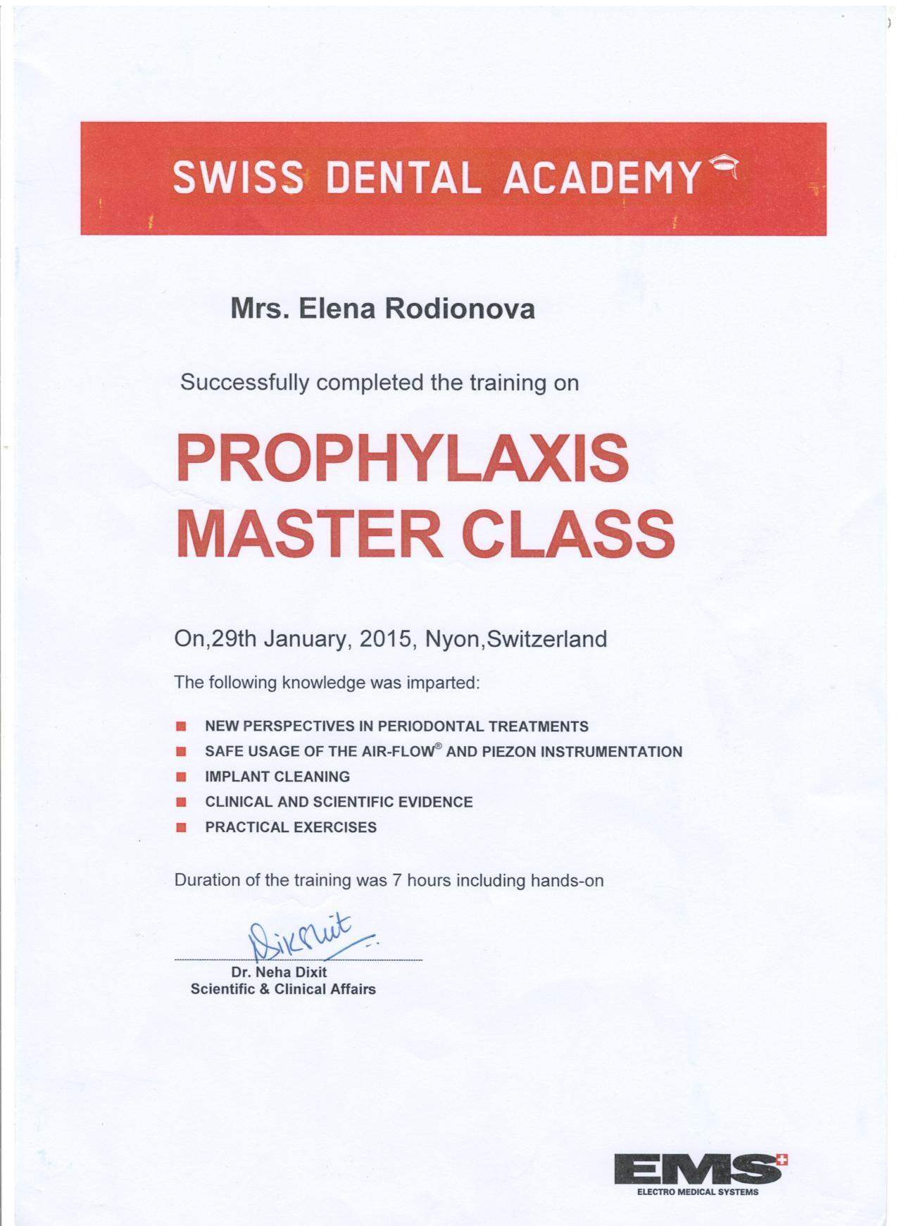 сертификат стоматолога Родионова январь 2015