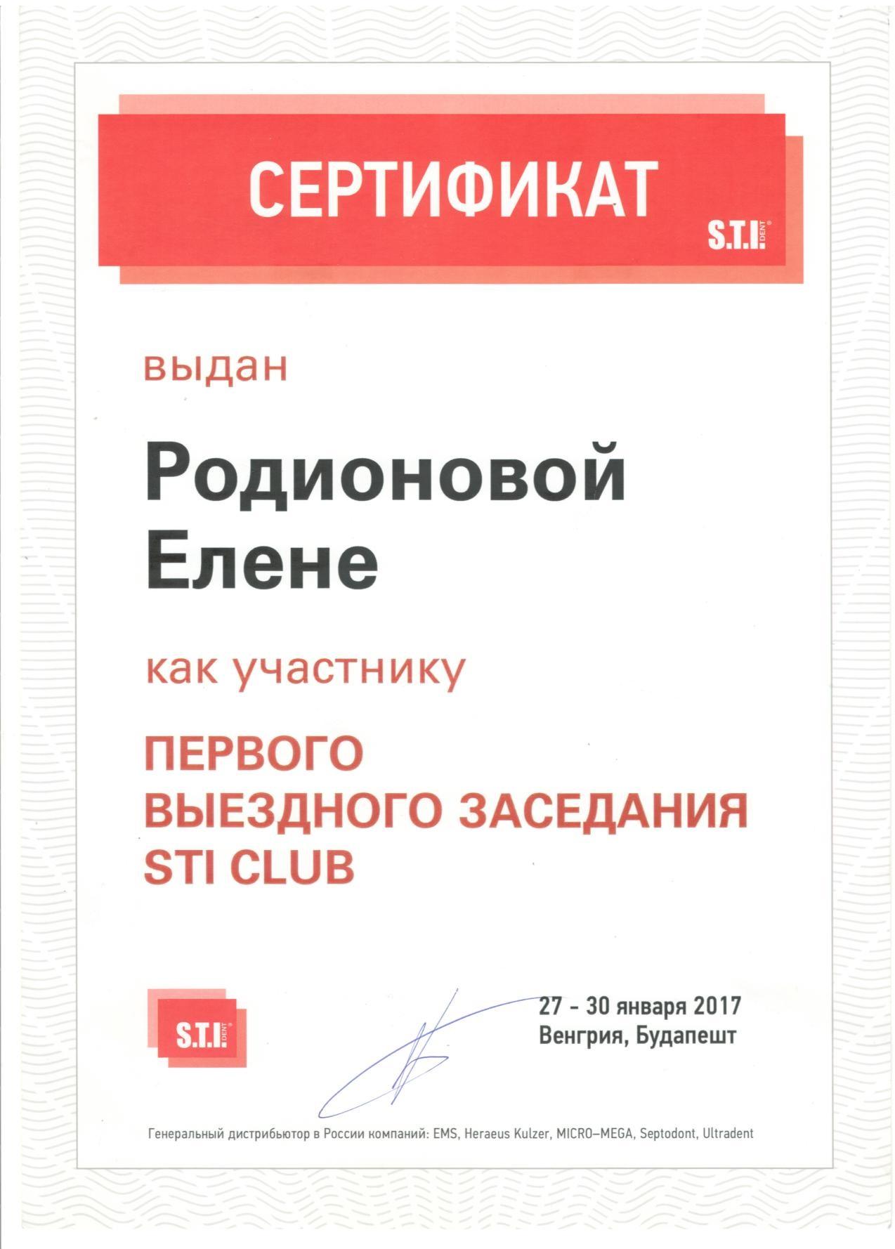 сертификат стоматолога Родионова январь 2017