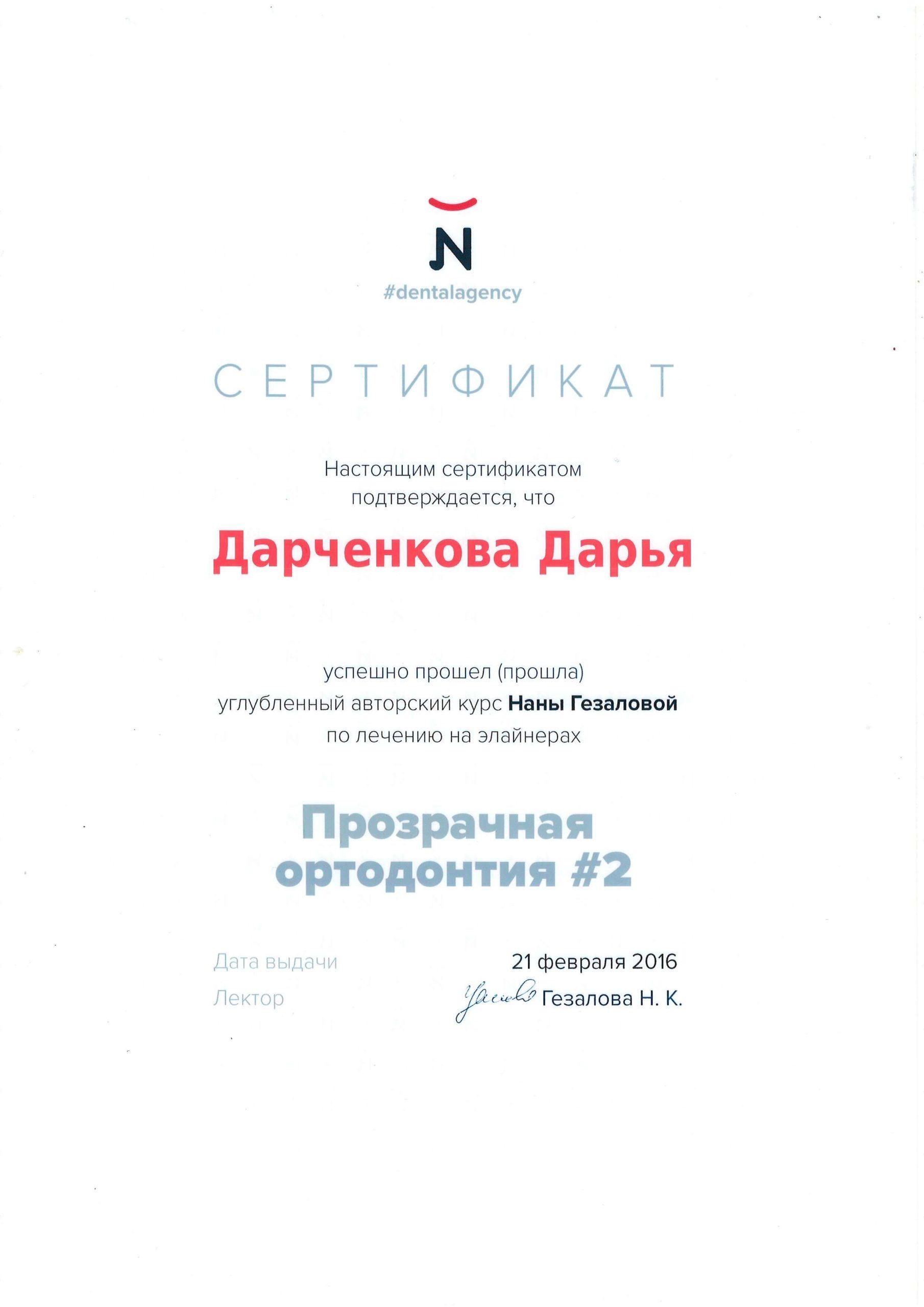 сертификат стоматолога Дарченкова февраль 2016