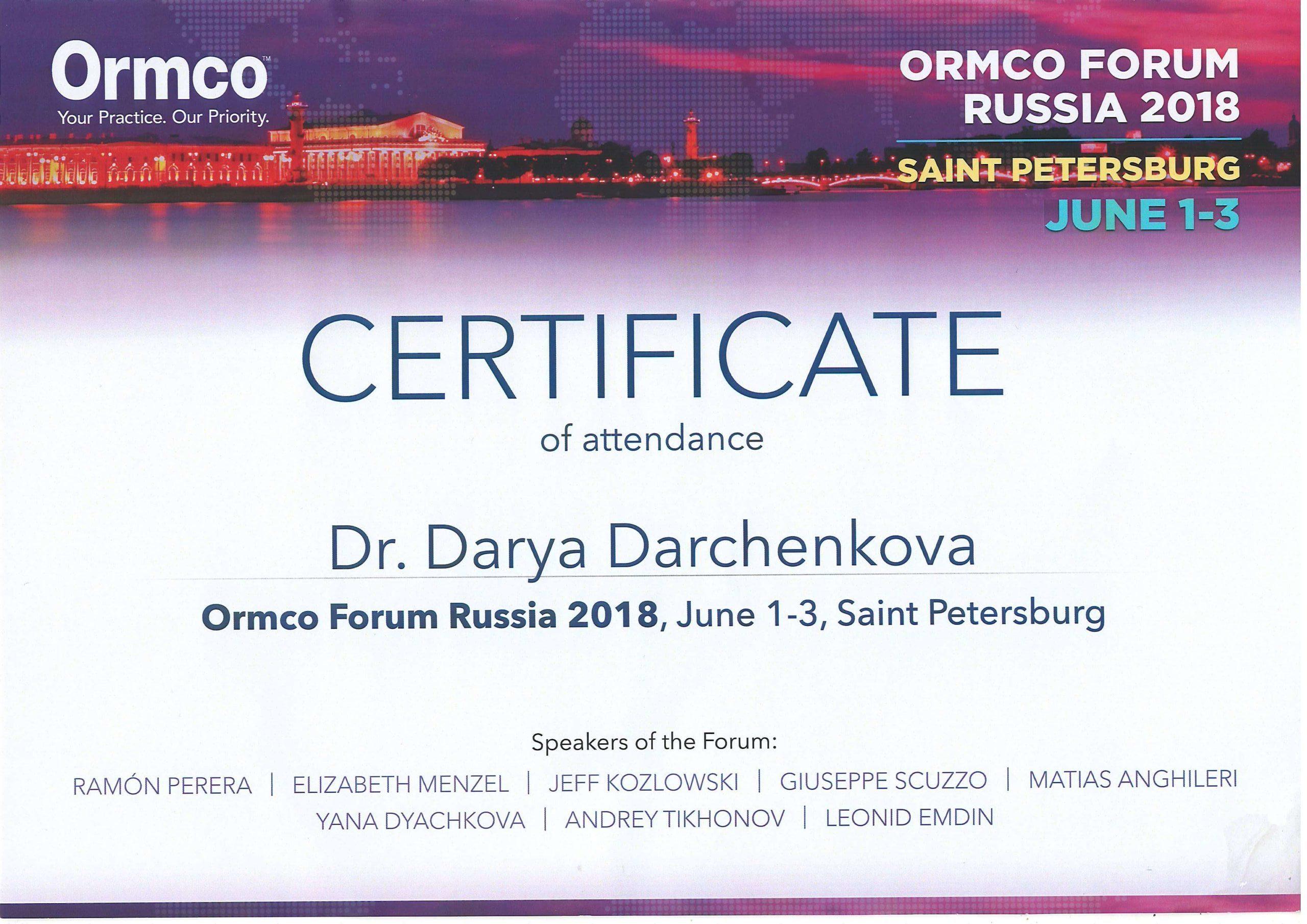 сертификат стоматолога Дарченкова 2018