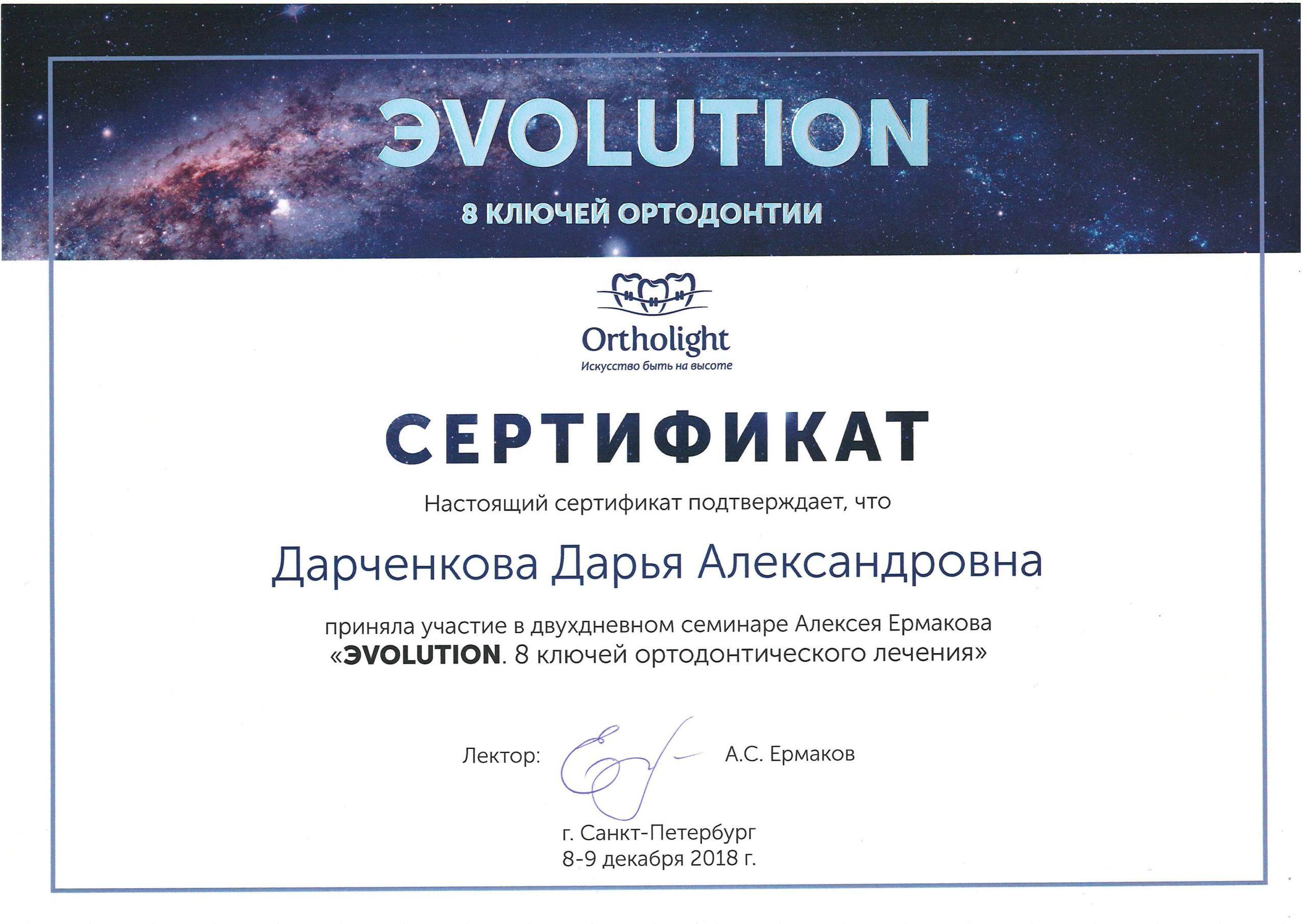сертификат стоматолога Дарченкова декабрь 2018