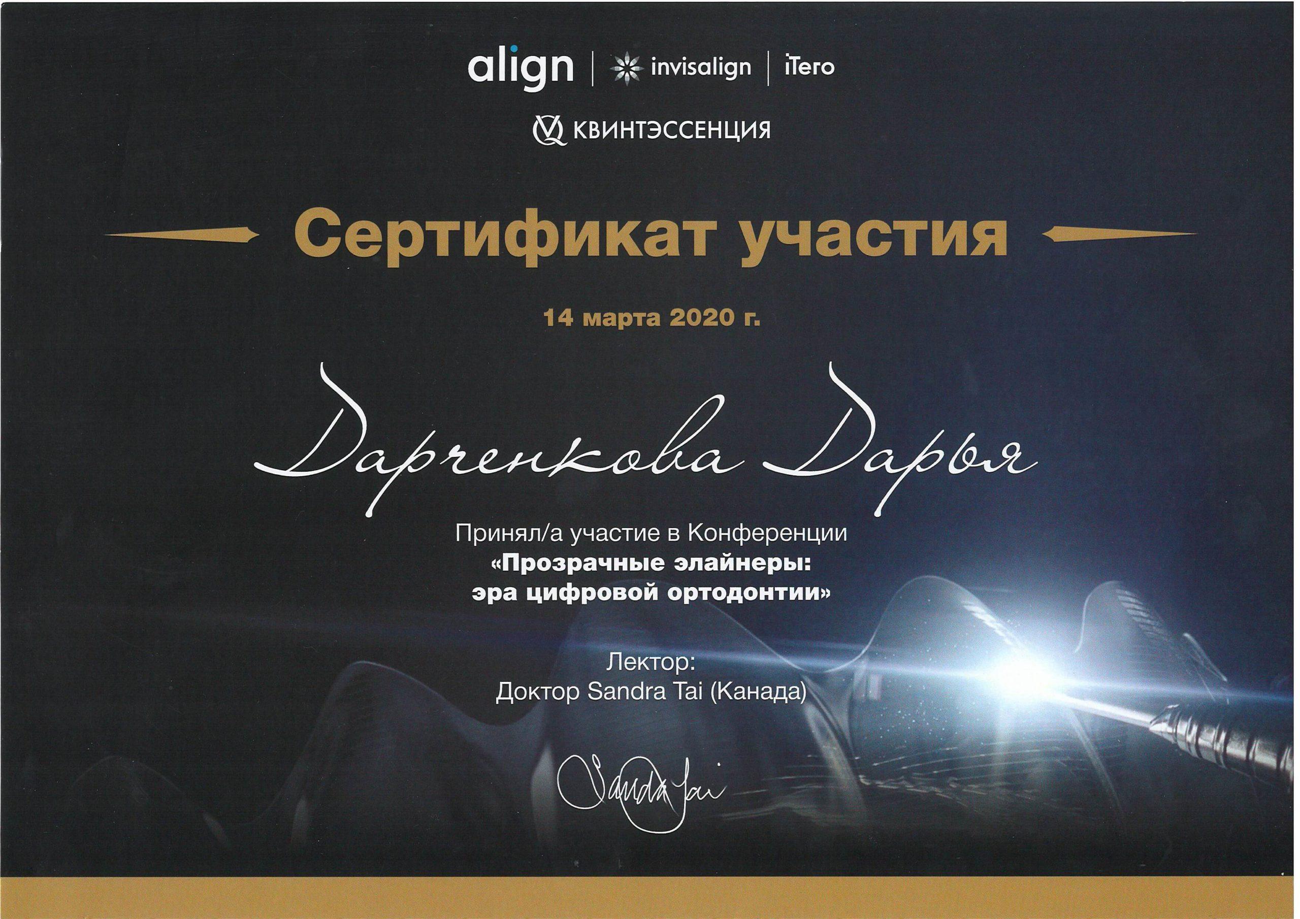 сертификат стоматолога Дарченкова 2020