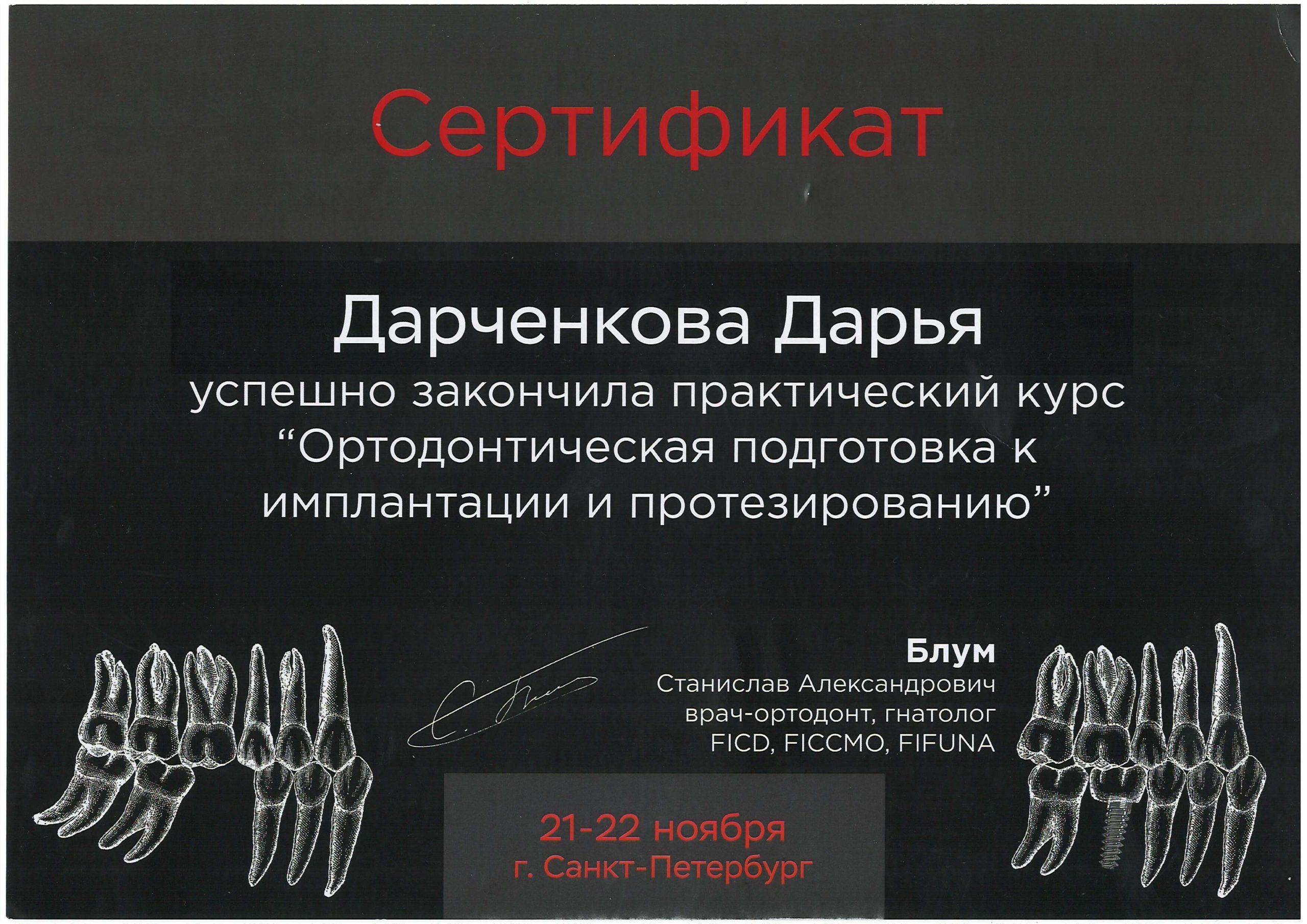 сертификат стоматолога Дарченкова ноябрь